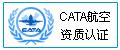 航空资质认证